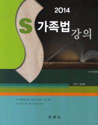 S 가족법 강의(2014)