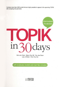 TOPIK in 30days(Intermediate Vocabulary)