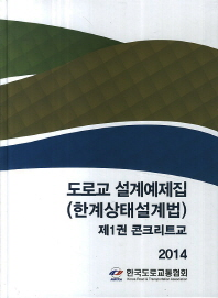 도로교 설계예제집(한계상태설계법). 1: 콘크리트교(2014)