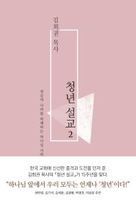 김회권 목사 청년설교. 2