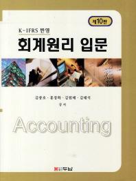 K-IFRS 반영 회계원리입문