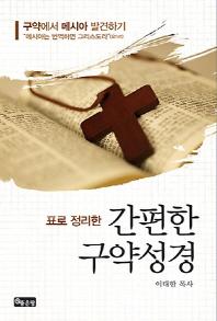 표로 정리한 간편한 구약성경