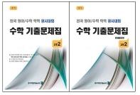 전국 영어/수학 학력 경시대회 수학 기출문제집(후기) 고등2