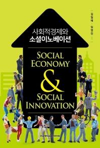 사회적경제와 소셜이노베이션