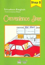 Convenience Store (Situation English Step 2) (부록 포함)