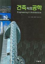 건축속의 공학