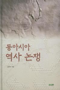 동아시아 역사 논쟁