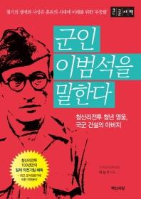 군인 이범석을 말한다(큰글자책)