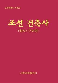 조선 건축사: 원시-근대편
