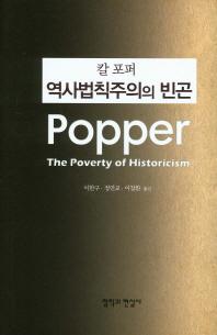 역사법칙주의 빈곤