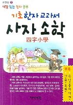 기초 한자 교과서 사자 소학