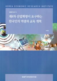 제4차 산업혁명이 요구하는 한국인의 역량과 교육 개혁