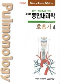 해부 병태생리로 이해되는 SIM 통합내과학. 4: 호흡기