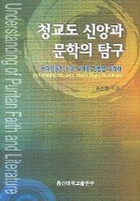청교도 신앙과 문학의 탐구