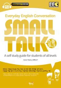 Small Talk(스몰 토크)