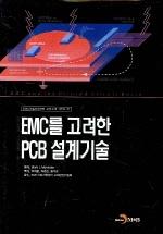 EMC를 고려한 PCB 설계기술