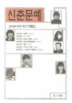 신춘문예 희곡 당선 작품집(2008)