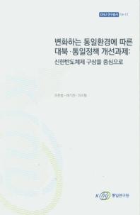 변화하는 통일환경에 따른 대북 통일정책 개선과제