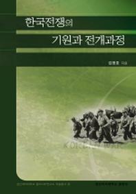 한국전쟁의 기원과 전개과정