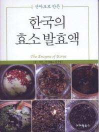 산야초로 만든 한국의 효소 발효액