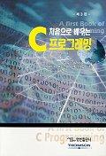 처음으로 배우는 C 프로그래밍(제3판)