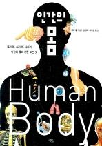 인간의 몸