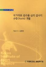 국가대표 선수용 심리 검사지 규준개발