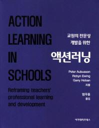 교원의 전문성 개발을 위한 액션러닝