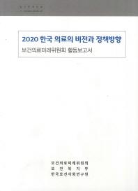 2020 한국 의료의 비전과 정책방향