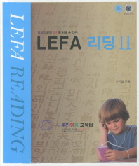 LEFA 리딩. 2