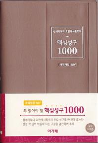 창세기부터 요한계시록까지 핵심성구 1000(개역개정&NIV/모카브라운)
