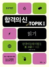 합격의 신 New TOPIK 2 읽기 중 고급(3-6급)