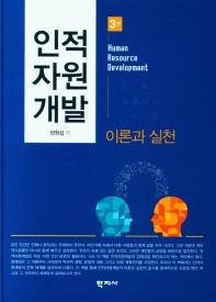 인적 자원 개발 이론과 실천