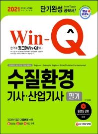 Win-Q 수질환경기사 산업기사 필기 단기완성(2021)