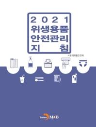 위생용품 안전관리 지침(2021)