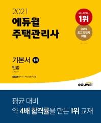 에듀윌 민법 기본서(주택관리사 1차)(2021)