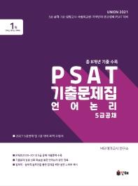 PSAT 언어논리 기출문제집(5급 공채)(2021)