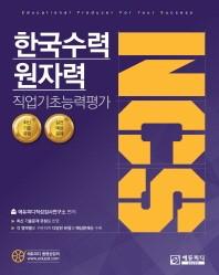 NCS 한국수력원자력 직업기초능력평가 문제집