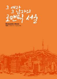 그 여자 그 남자의 로맨틱 서울(국문)