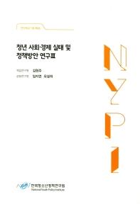 청년 사회 경제 실태 및 정책방안 연구. 3