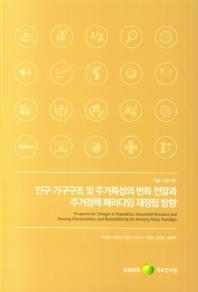 인구 가구구조 및 주거특성의 변화 전망과 주거정책 패러다임 재정립 방향