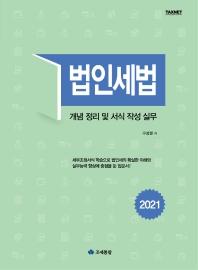 법인세법(2021)