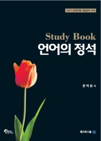 언어의 정석 Study Book (LEET 언어이해 기본강의 교재)