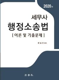 세무사 행정소송법 이론 및 기출문제(2020)