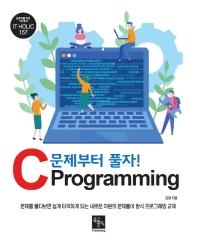 문제부터 풀자! C Programming