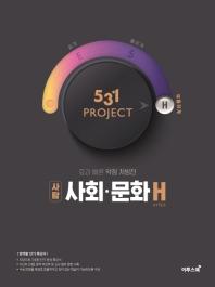 531 Project(프로젝트) 고등 사탐 사회ㆍ문화 H(Hyper)(2021)