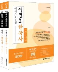 해커스공무원 이명호 한국사 기본서 전근대사+근현대사 세트(2021)