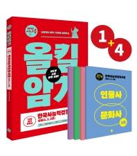 한국사능력검정시험 올킬암기 심화(1,2,3급) 15일 암기 전략서(2020)