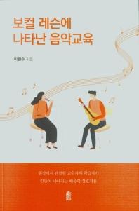 보컬 레슨에 나타난 음악교육