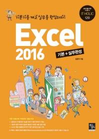 Excel2016 기본+실무완성